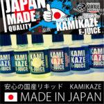 電子タバコ 国産のリキッド 「日本製KAMIKAZE ジュース カミカゼ!!!」