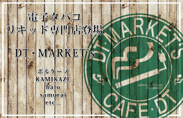 dtmarket