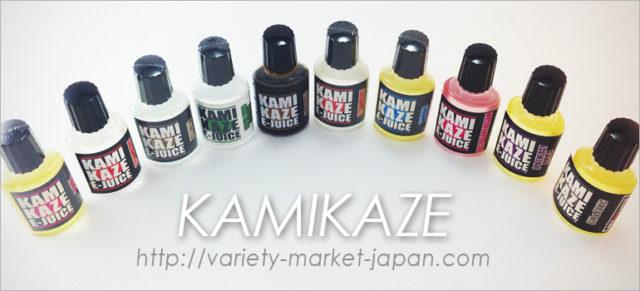 kamikaze (1)