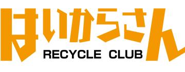 広島リサイクルショップ