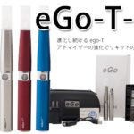 このところ、話題を集めているeGo-T(イーゴティー)!価格!煙量!!デザイン!!!どれをとっても一級品!!!!