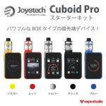 Joyetech (ジョイテック) :パワフルなBOXタイプのCuboid Pro スターターキット新発売!
